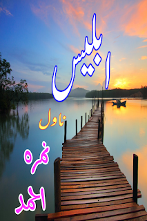 Urdu novel lblees pdf by nimra Ahmed free download