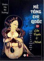 Mê Tông Chi Quốc 4: Cửu Tuyền U Minh - Thiên Hạ Bá Xướng