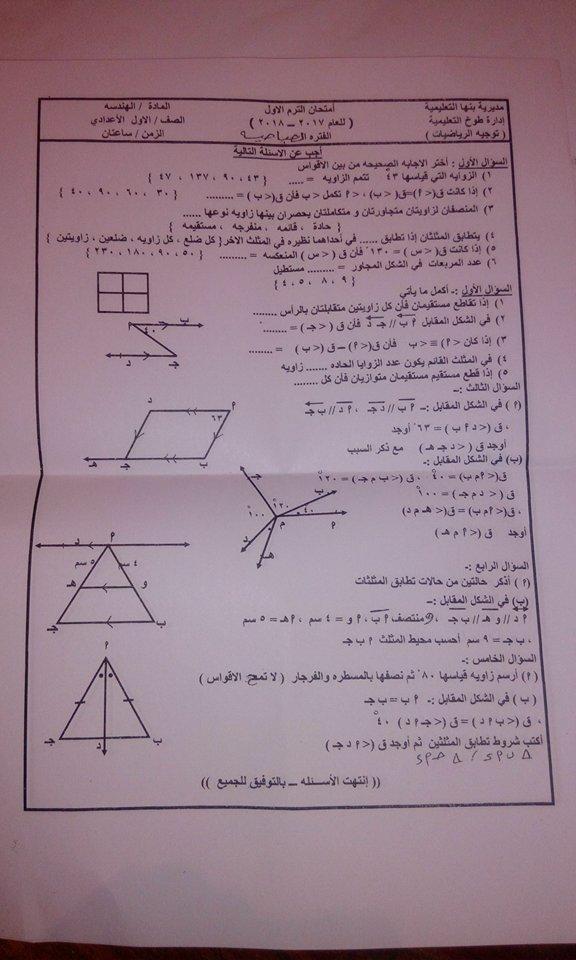 ورقة إمتحان الهندسة للصف الاول الاعدادى الترم الاول 2018 ادارة طوخ