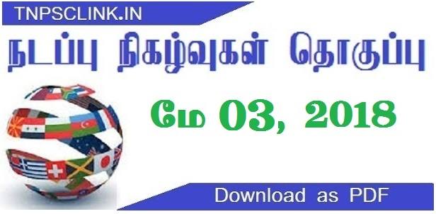 TNPSC Current Affairs May 03, 2018 (Tamil) - Download as PDF