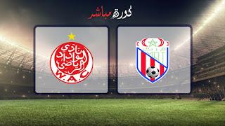 مشاهدة مباراة الوداد الرياضي والمغرب التطواني بث مباشر 04-03-2019 الدوري المغربي