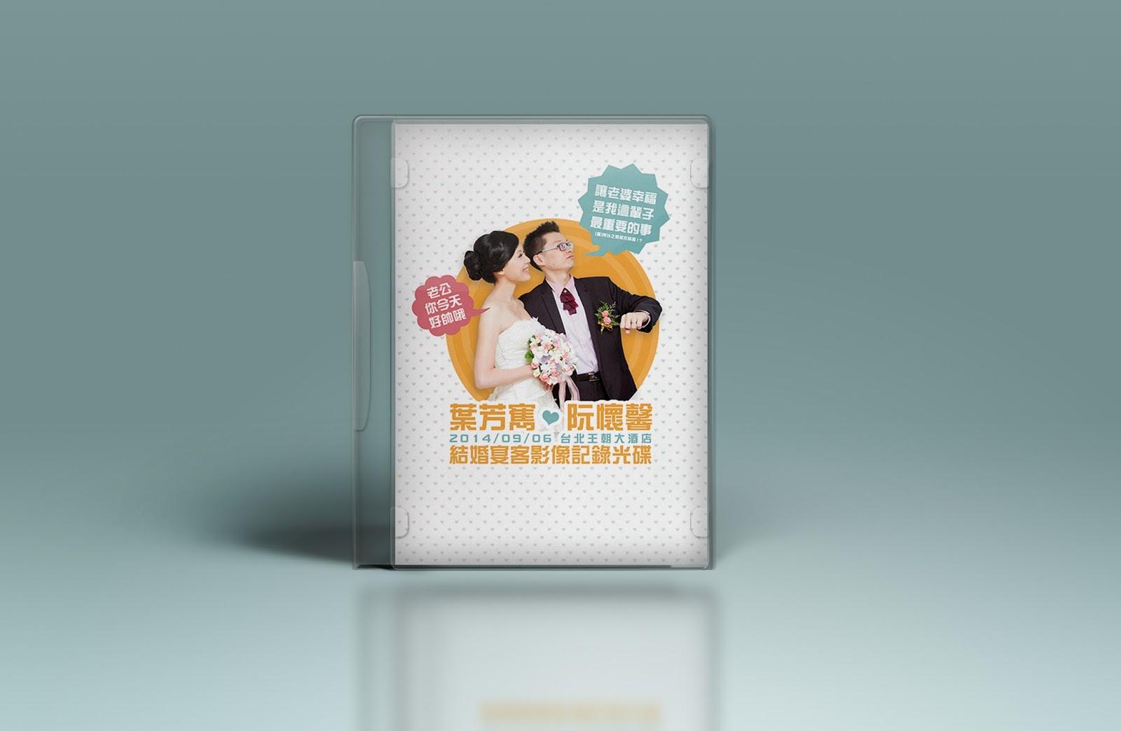 SHOWCASE作品展示 | 芳寯×懷馨婚攝DVD封面設計 by MUMULab.com