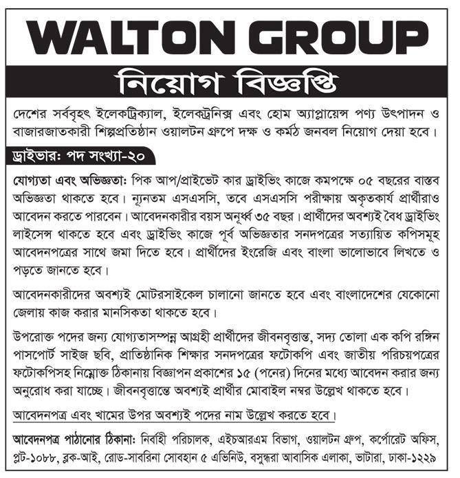 Walton Group Driver Job Circular 2018