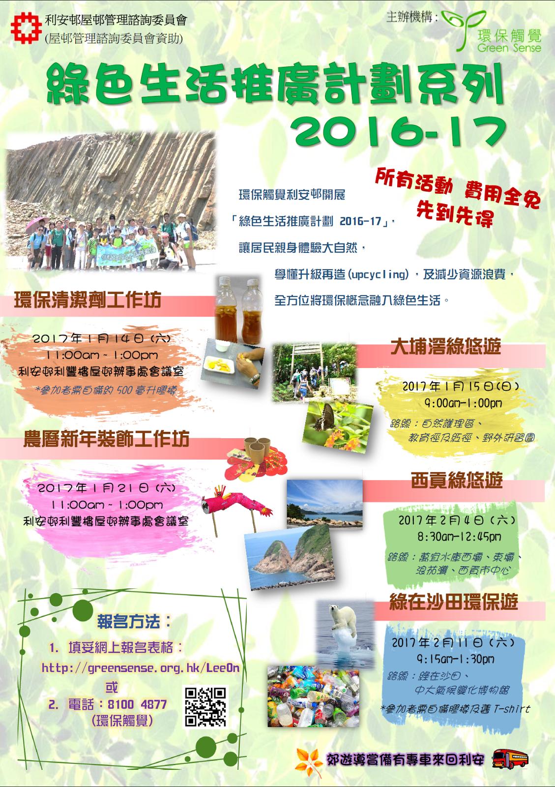 過往活動:利安邨【綠色生活推廣計劃系列 2016-17】
