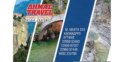 Γραφείο τουρισμού ΔΗΜΑΣ TRAVEL