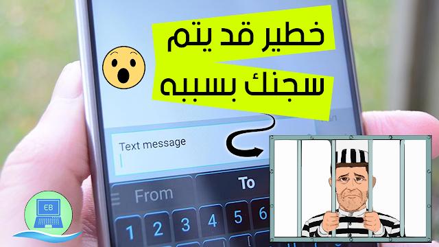 كيف تتوصل برسالة نصية SMS من اي شخص او رقم هاتفي   موضوع خطير جداً