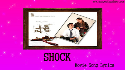 shock-telugu-movie-songs-lyrics