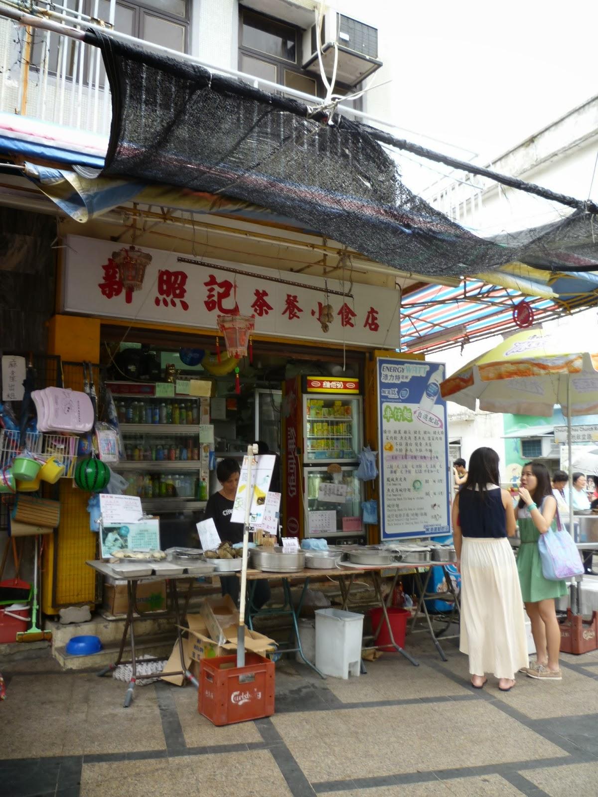 每天都是小確幸: [長洲] 新照記茶餐小食店