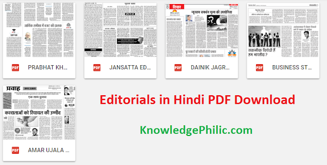 Editorials in Hindi January 2018 PDF Download [Jansatta, Dainik Jagron, Business Standard, Prabhat Khabar, Amar Ujala]
