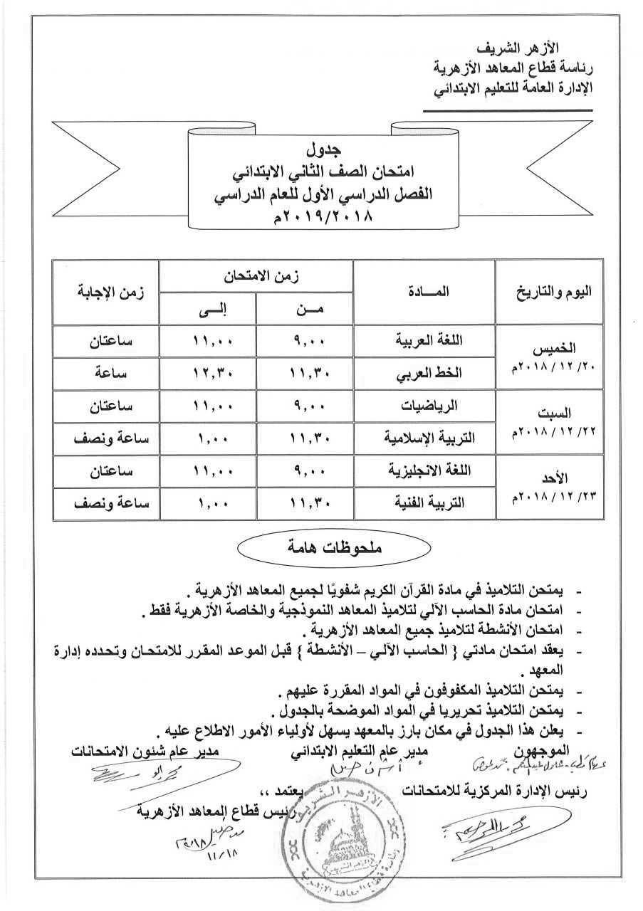 جدول إمتحانات الصف الثاني الإبتدائي الأزهري الترم الأول 2019