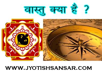 vastu ka mahattw in hindi jyotish