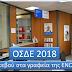 Ένωση Α.Σ. Θεσπρωτίας - Πρέβεζας: Ξεκίνησε η παραλαβή της Ενιαίας Αίτησης Ενίσχυσης ΟΣΔΕ 2018
