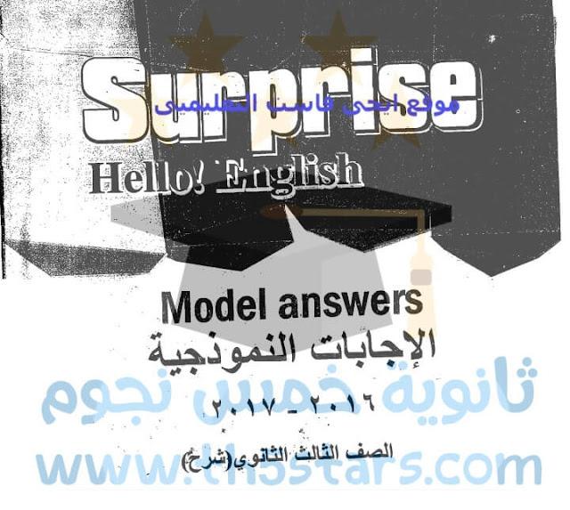 اجابات كتاب الشرح سربرايز surprise فى اللغة الانجليزية للصف الثالث والثانى الثانوى 2017