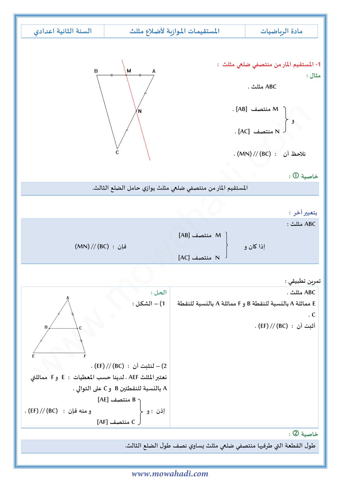 المستقيمات الموازية لأضلاع مثلث