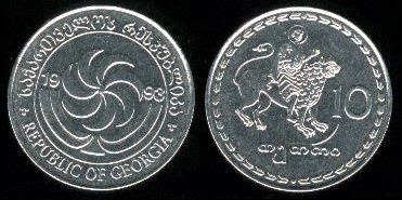 Georgia  10 Thetri (1993) Coin