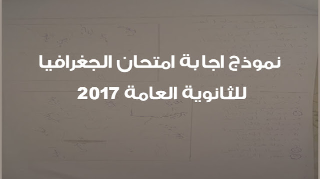 نموذج اجابة امتحان الجغرافيا للثانوية العامة 2017