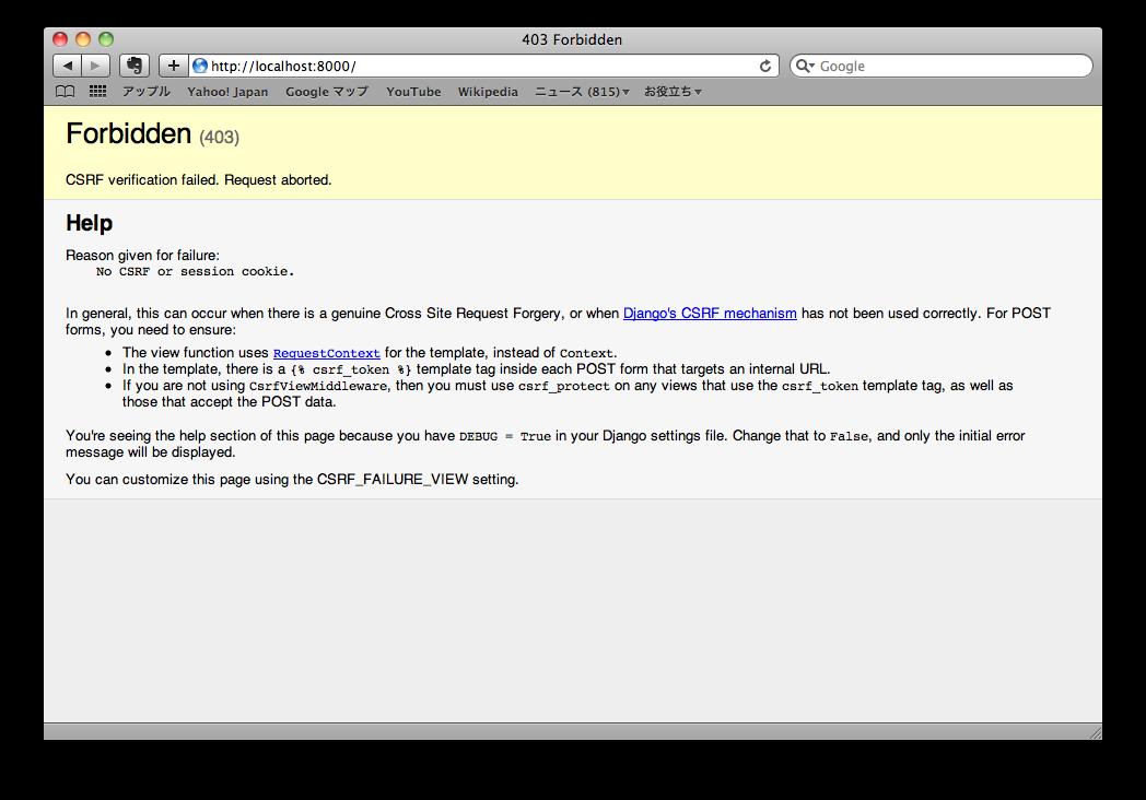 オトなか: Djangoエラー:CSRF verification failed  Request
