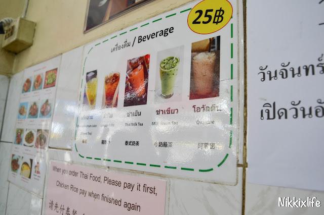 【泰國。曼谷】水門海南雞飯:老字號的平價雞肉。 5