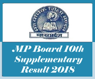 MP Board HSC Supplementary Result 2018, MP Board 10th Supply Result 2018, MP Board HSC Supply Result 2018, MP High School Supplementary Result 2018
