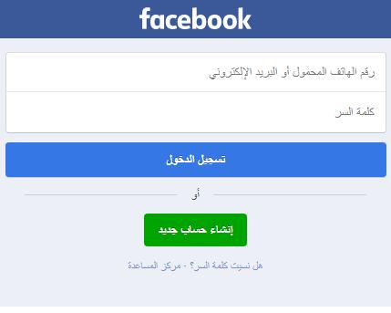 فيس بوك عربي تسجيل الدخول جديد انشاء حساب فيس بوك جديد عربي بدون