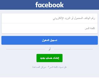 تسجيل الدخول إلي صفحتك في الفيس بوك عن طريق المتصفح