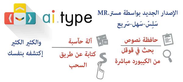 كيبورد ai.type Keyboard Plus كامل ويدعم الزخارف والابتسامات والتشكيل التلقائي
