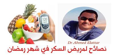نصائح لمريض السكر في شهر رمضان