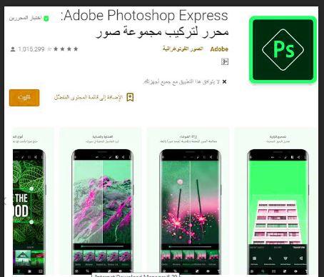 برنامج فوتوشوب للاندرويد كامل Adobe Photoshop Express