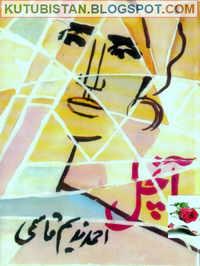 Aanchal by Ahmed Nadeem Qasmi