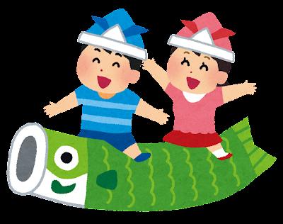 鯉のぼりに乗っている子供達のイラスト