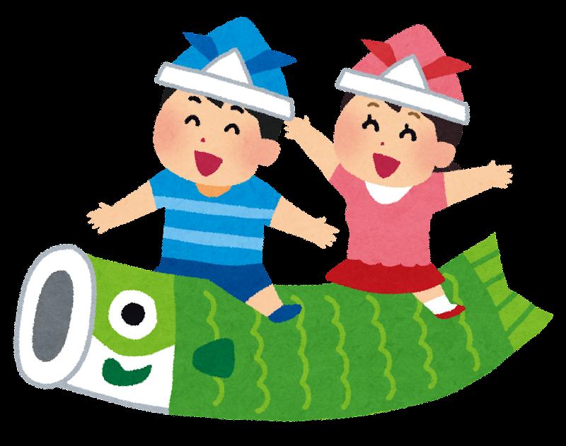 鯉のぼりに乗っている子供達のイラスト | かわいいフリー素材集 いらすとや