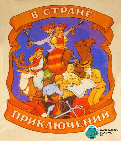 Игра СССР. В стране приключений игра СССР художник Раевский 1987 1989 .