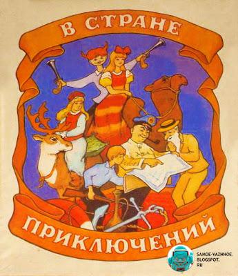 Игры СССР. В стране приключений Раевский 1987 1989 игра.