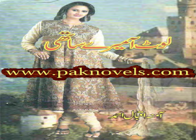Laut Aa Mery Saathi by Amna Iqbal Ahmed