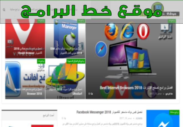 تحميل برامج كمبيوتر مجانية من موقع خط البرامج