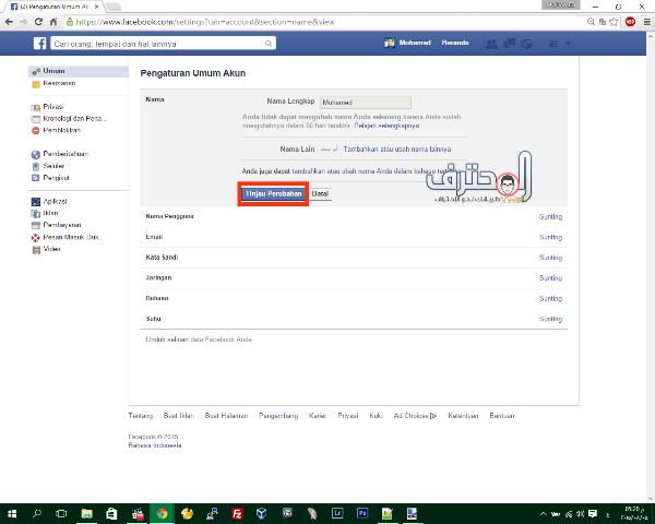 كيف تجعل اسمك على الفيسبوك يظهر باسم مكون من كلمة واحدة فقط