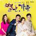 하나루미 & 김예지나 - Strange Family OST Part.1