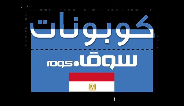 094f3d31b كوبونات سوق كوم مصر