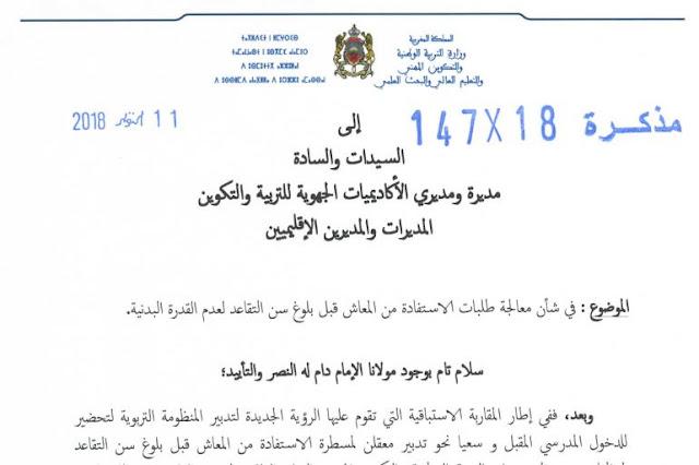 مذكرة وزارية عدد 147-18 في شأن معالجة طلبات الاستفادة من المعاش قبل بلوغ سن التقاعد لعدم القدرة البدنية