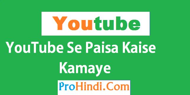 YouTube Se Paise Kaise Kamaye