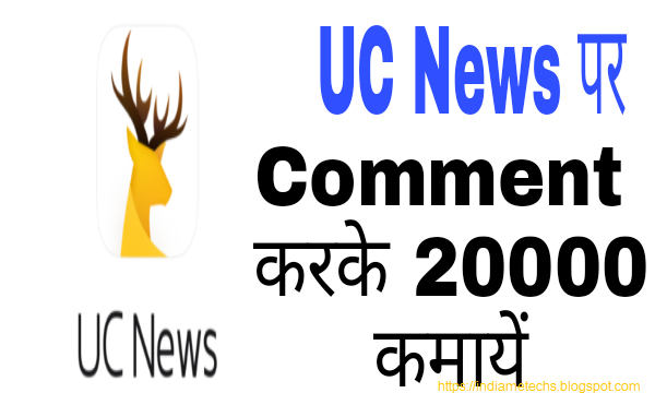 UC News पर Comment करके 20000 कमायें [ UC News In Hindi ]