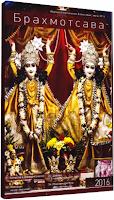 Брахмотсава. Журнал о поклонении Божествам. 2016, июнь