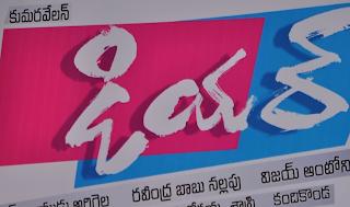 Dear Logo Launch – Bharat, Rima Kallingal