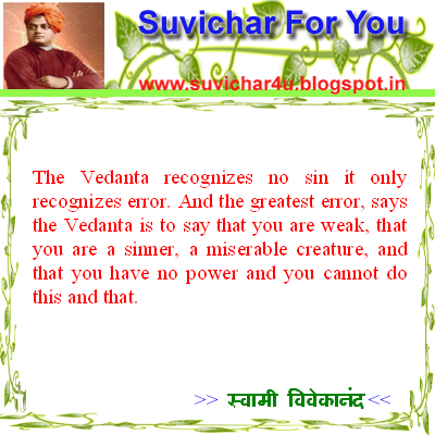 The Vedanta recognizes no sin it only recognizes error.