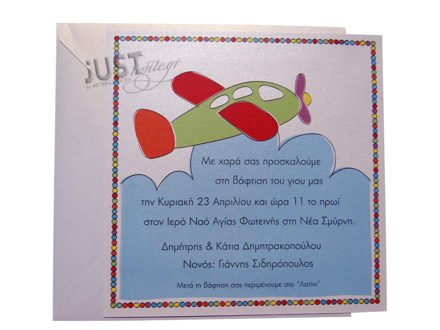 Airplane Baptism invitations for boy C1115