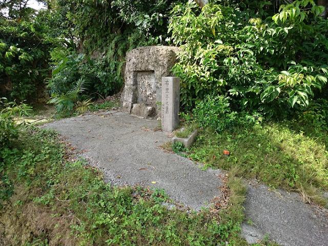 布里子之墓の写真