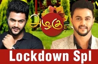 Azhagu Family | Thiruna Alaparaigal in Lockdown | Sun TV Serials | Vision Time