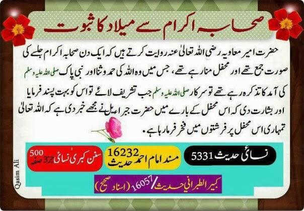 Milad Prove From Hazrat Ameer Muavia R A ~ Eid Milad Un Nabi