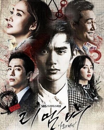 2015年韓劇 Remember-兒子的戰爭線上看