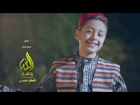 شاهد اغاني شهر رمضان 2020